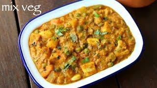 mix veg recipe   mix vegetable recipe   मिक्स वेज सब्जी   mixed vegetable curry   mix veg curry