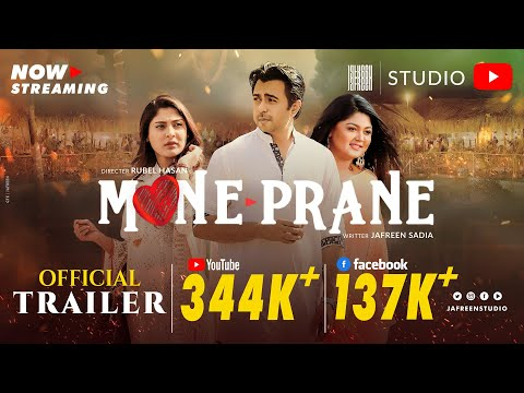 😍 Mone Prane (মনে প্রাণে) Official Trailer — Apurba, Mehazabien, Mousumi — Bangla New Telefilm 2019