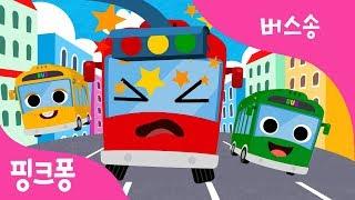쿵쾅쾅 다섯 꼬마 버스 | 버스송 | 자동차 동요 | 핑크퐁! 인기동요