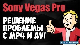 Sony Vegas Pro. Не открывает AVI и MP4. Решение проблемы.