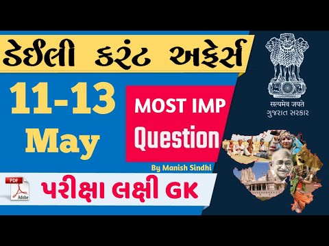 Current Affairs in Gujarati- 11-13 May 2019 by Manish Sindhi l GK in