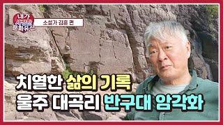 [내가 사랑한 문화유산] 소설가 김훈 편(울주 대곡리 반구대 암각화)