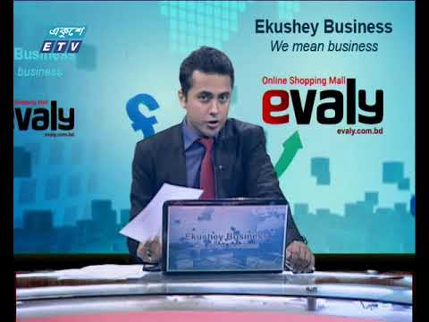 Ekushey Business || বিজনেস সংবাদ-১ || 16 October 2019 || ETV Business