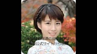 不倫疑惑報道の田中萌アナ番組公式サイトから削除