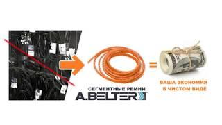 Сегментные регулируемые приводные клиновые ремни из композитных полиуретановых эластомеров, армированных пэ волокном - видео 1