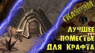 СКАЙРИМ 35 Лучшее поместье для крафта Гайд Самый большой денежный приз
