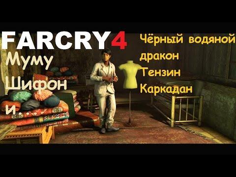 Far Cry 4 - Неделя Моды в  Кирате - ч 1