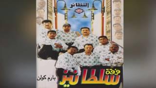 تحميل اغاني Barm Koln فرقة سلطانيز - بارم كولن MP3