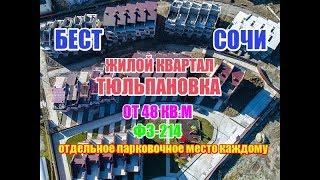 """ЖК """"Тюльпановка"""" - 100 метров море, 06..."""