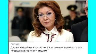 Дарига Назарбаева рассказала что делают в школах по темному