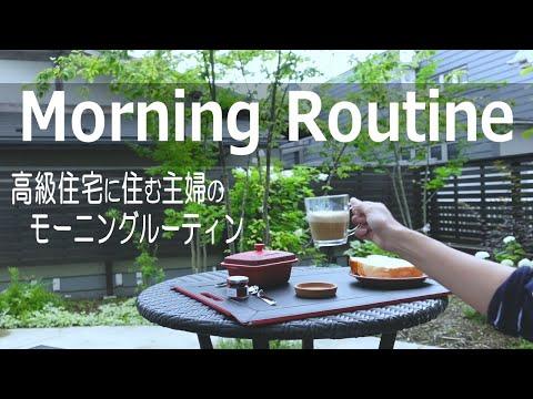 高級住宅に住む主婦のモーニングルーティン -MORNING ROUTINE-