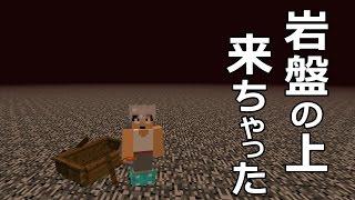 【カズクラ】岩盤の上に来ちゃった…マイクラ実況 PART606