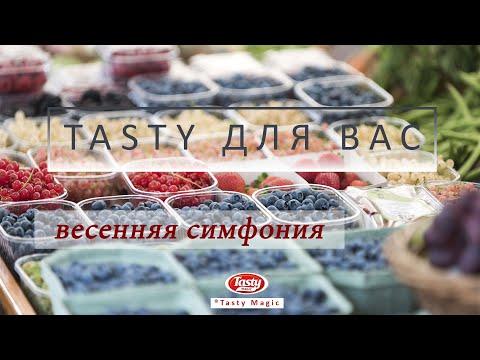 """""""Tasty для Вас""""  весенняя симфония сбор цветочной пыльцы"""