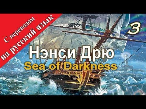 Нэнси Дрю: Песнь темных вод / Море кромешной тьмы.  Прохождение с переводом на русский язык. Часть 3