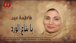 Fatma Eid - Ya Bta3 ElWard / فاطمه عيد - يا بتاع الورد تحميل MP3