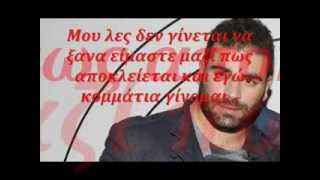 ginetai pantelidis lyrics