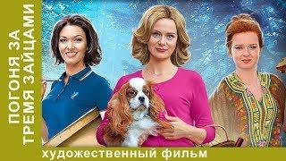 Погоня за тремя зайцами. 1 Серия.  Мелодрама. Лучшие Мелодрамы. StarMedia