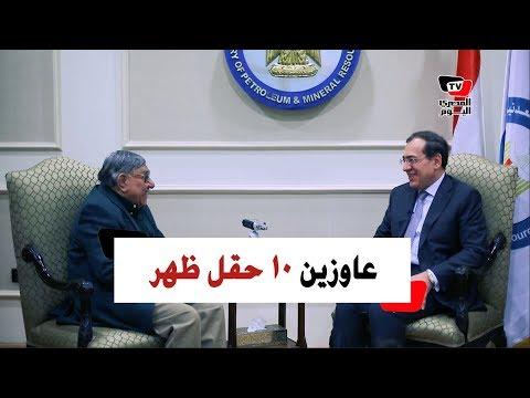 وزير البترول: «الرئيس بيقولي عاوزين ١٠ ظهر واحد مش كفاية»