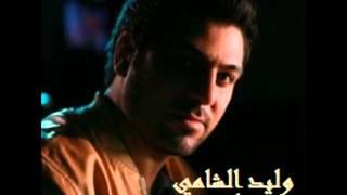 اغاني حصرية Waleed Alshami - Ansab Wa2t / وليد الشامي - انسب وقت تحميل MP3