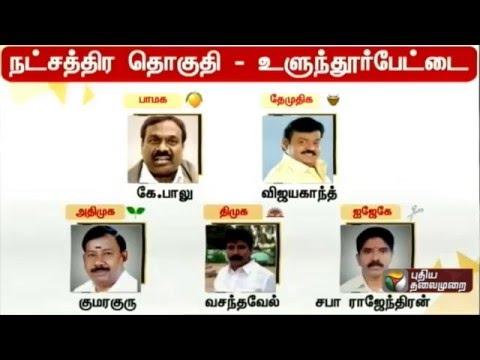 Ulundurpettai--Details-of-those-pitted-against-DMDK-leader-Vijayakant-at-Ulundurpettai