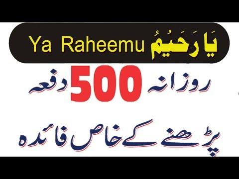 Al Khafid 500 Dafa Rozana Parhne Ka Faida Islamic Adab