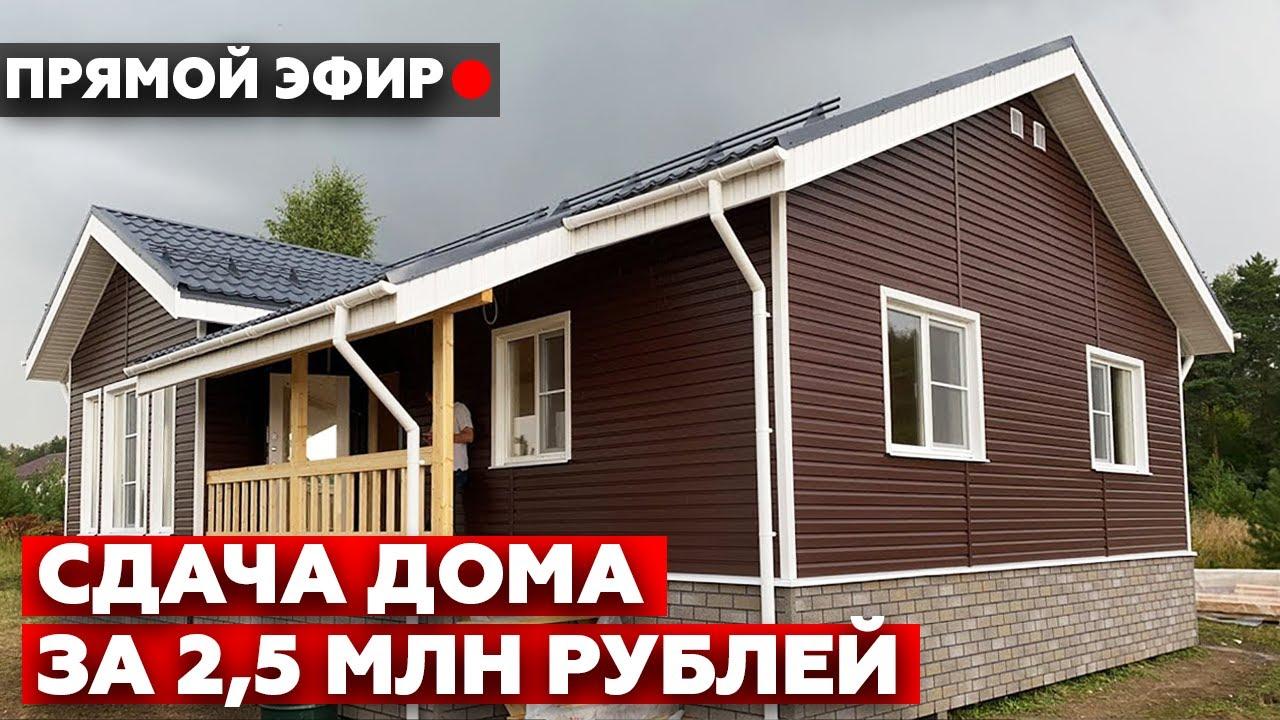 Видеообзор на каркасный дом