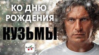 Кузьма Скрябин - подборка ярких моментов от Люкс ФМ | С Днем рождения, Чувак!