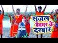 Antra Singh Priyanka (2018) सुपरहिट काँवर VIDEO SONG - Sajal Devghar Ke Darbar -Bhojpuri Kanwar Song