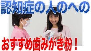 認知症の人にはフッ素配合歯みがき粉を