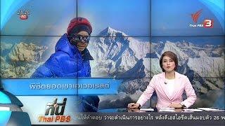 ที่นี่ Thai PBS - ที่นี่ Thai PBS : หญิงไทยคนแรก พิชิตยอดเขาเอเวอเรสต์