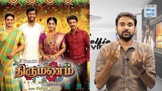 Thirumanam Review | Cheran | Sukanya | Thambi Ramaiah | MS Bhaskar | Selfie Review