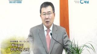 [C채널] 높은뜻연합선교회 김동호 목사 - 하나님이 주인이신 교회