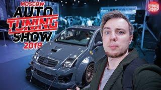 Авто Тюнинг Шоу 2019 - Прямая Трансляция