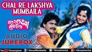 Chal Re Laksha Mumbaila - Marathi Songs Audio Jukebox