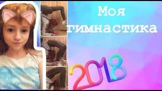 Моя гимнастика/ моя гимнастика 2018/polinas ananas/2018 my guimnastics 🤸🏻♀️