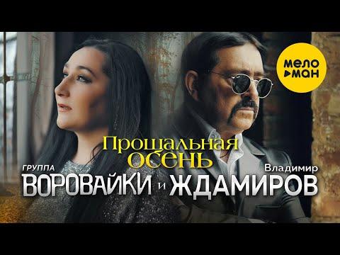 Воровайки И Владимир Ждамиров - Прощальная Осень
