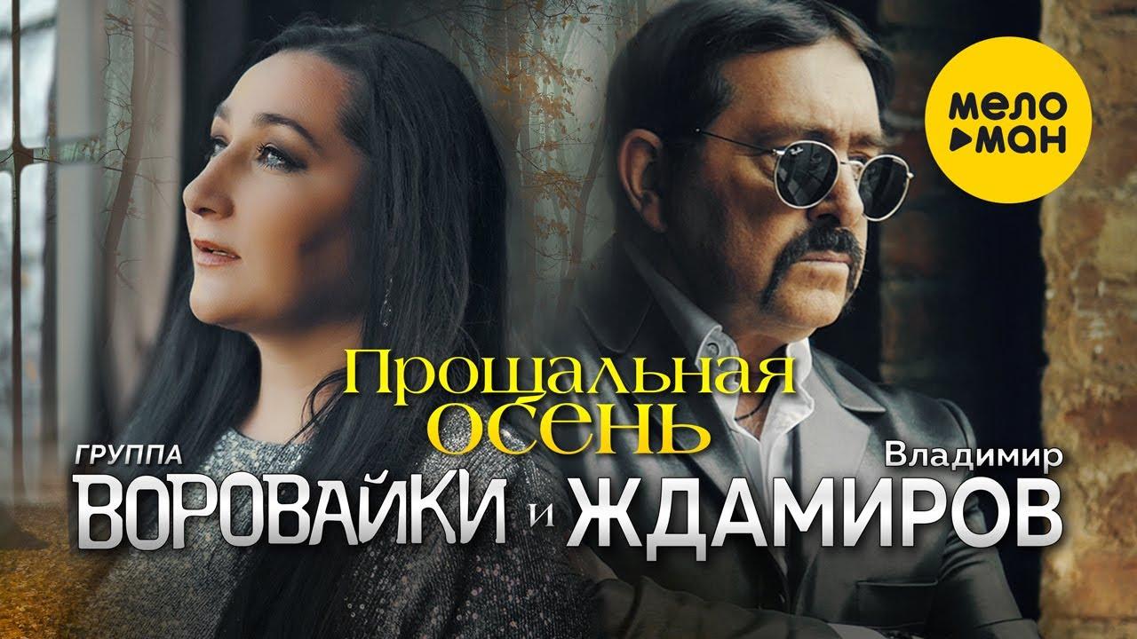 Владимир Ждамиров и Воровайки — Прощальная осень