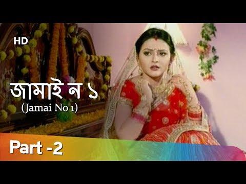 Jamai No 1 (HD) Movie In Part 2 | Sabyasachi Misra | Megha Ghosh - Superhit Bengali Movie
