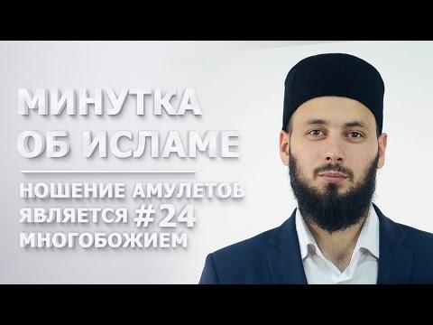 Ношение амулетов является многобожием. Минутка об Исламе #24