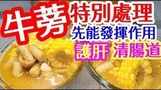Pumpkin/Corn Soup with Burdock Root & Spare Ribs.How to Prepare Burdock Roots