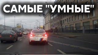 """Подборка САМЫХ """"УМНЫХ"""" водителей #181"""