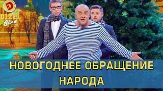 Новогоднее Обращение украинского Народа к Президенту | Дизель шоу