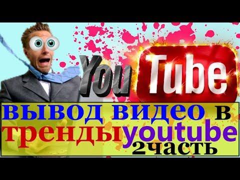 вывод видео в тренды/вывод видео в тренды youtube/как видео попадает в тренд/ посев вывод в тренды/2
