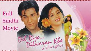 Dil Dije Dilwaran Khe Full Sindhi Movie