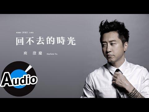 庾澄慶 Harlem Yu - 回不去的時光(官方歌詞版)- 電視劇《回家》片頭曲