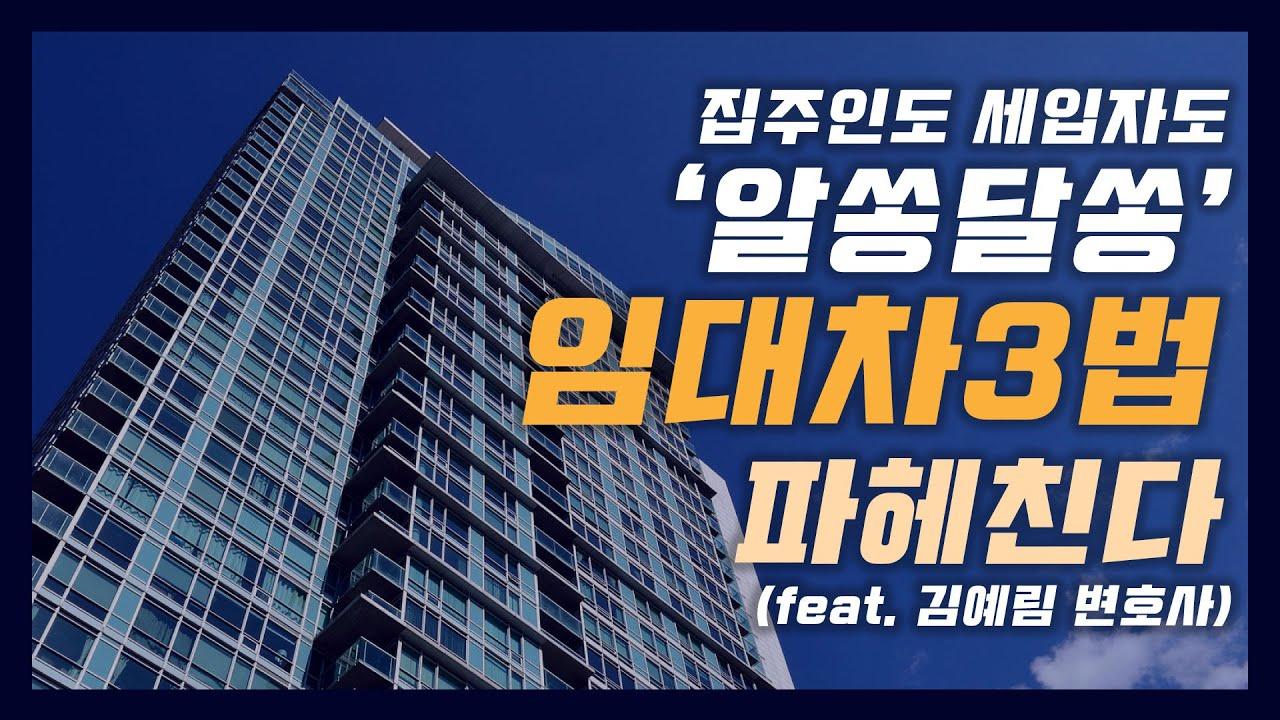 집주인도 세입자도 '알쏭달쏭' 임대차3법 파헤친다(feat. 김예림 변호사)