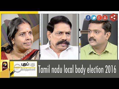 Puthu-Puthu-Arthangal-Tamil-nadu-local-body-election-28-09-2016-Puthiyathalaimurai-TV