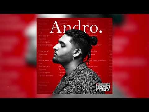 Andro - Вою на луну