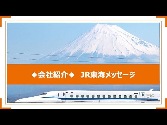 会社紹介 ◆JR東海からのメッセージ◆
