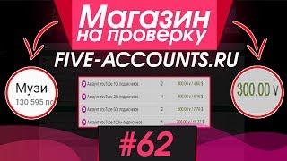 #62 Магазин на проверку - five-accounts (КУПИЛ КАНАЛ ЮТУБ С ПОДПИСЧИКАМИ!) МАГАЗИН АККАУНТОВ ЮТУБ!